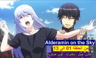 Alderamin on the Sky مجمع مشاهدة وتحميل جميع حلقات الديرامين في السماء من الحلقة 01 الى 13