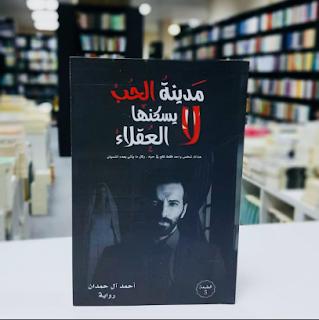 رواية مدينة الحب لا يسكنها العقلاء - أحمد آل حمدان