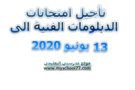 وزير التربية والتعليم: تأجيل امتحانات الدبلومات الفنية الى 13 يونيو 2020 وامتحانات الثانوية العامة كما هى 7 يونيو 2020