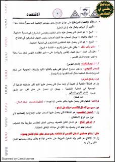 ملزمة الأقتصاد للصف السادس الأدبي للأستاذ صادق السامرائي 2016-2017