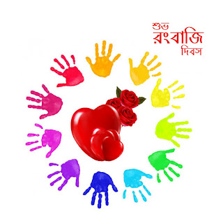happy holi images pics msg in bengali for whatsapp facebook 2017