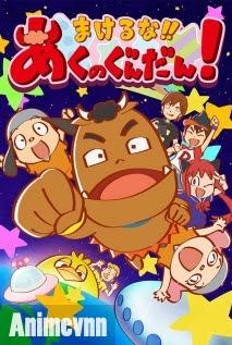 Makeruna!! Aku no Gundan! -  2017 Poster