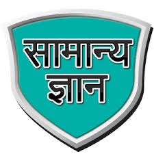 5000 General Knowledge Question And Answers in Hindi