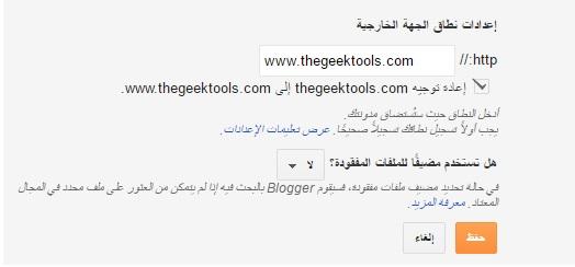 ikoula ,tuto,domain,free,hosting,blogger,2016,