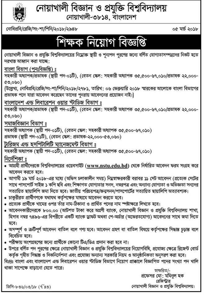 Noakhali Science and Technology University (NSTU) Professor and Lecturer recruitment Circular 2018