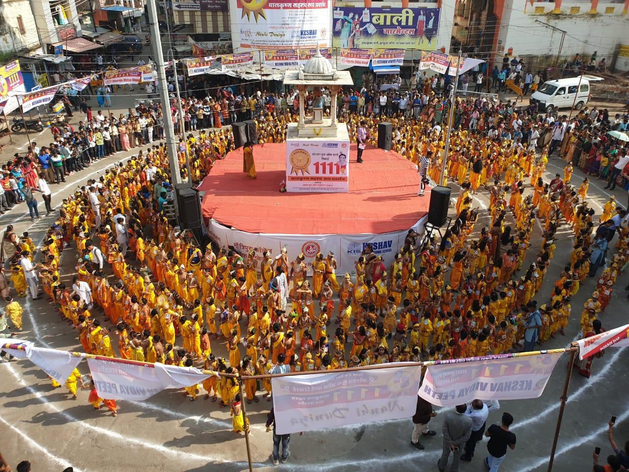Jhabua news- Sharda Group of Education Students enter Krishna's name in Guinness Book of World Records-गिनीज बुक ऑफ वर्ल्ड रिकॉर्ड में बच्चों ने कृष्ण बन अपना नाम दर्ज कराया
