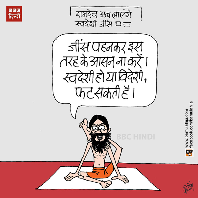 baba ramdev cartoon, patanjali cartoon, cartoons on politics, indian political cartoon, bbc cartoon