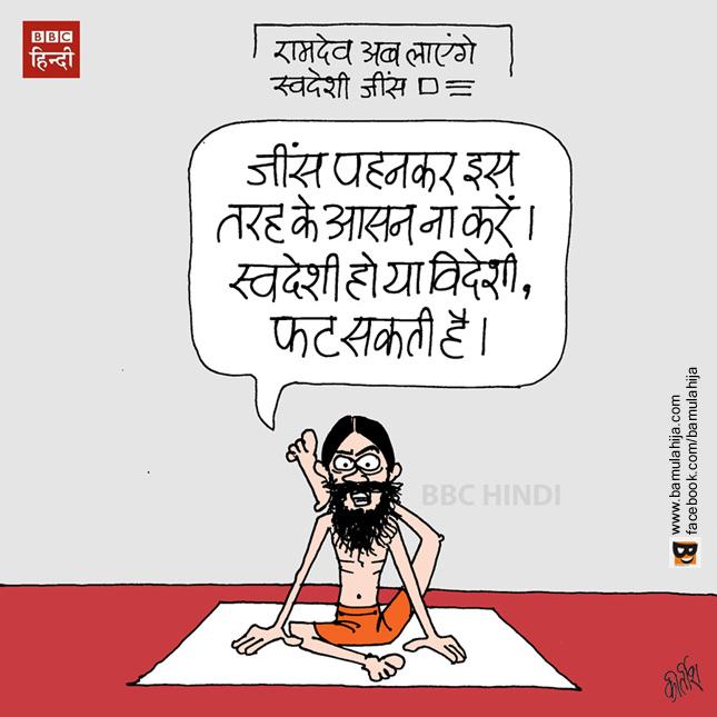 baba ramdev cartoon, patanjali cartoon, cartoons on politics, indian political cartoon, bbc cartoon