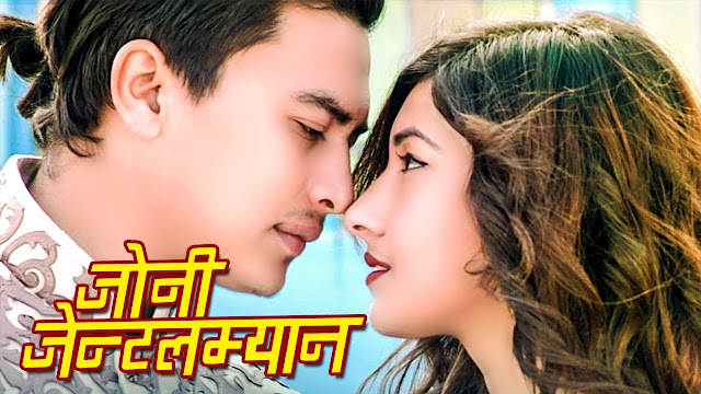 Johnny Gentleman Nepali Movie