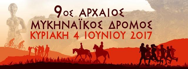 Ερχεται ο 9ος Αρχαίος Μυκηναϊκός Δρόμος