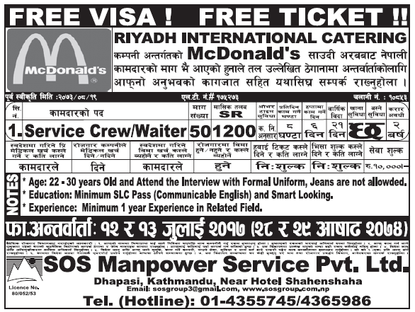 Free Visa Free Ticket Jobs in Riyard, Saudi Arabia for Nepali, Salary Rs 33,600