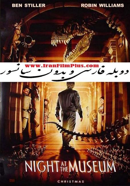 فیلم دوبله: شب در موزه - راز مقبره (2014) Night at the Museum: Secret of the Tomb