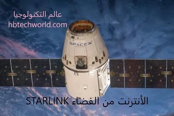 الأنترنت من الفضاء STARLINK