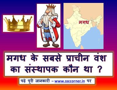 Magdh-Ke-Sabse-Prachin-Vansh-Ka-Sansthapak-Koun-Tha