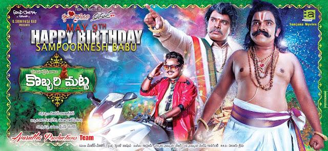Kobbari Matta Telugu Movie Official Teaser  Watch Kobbari Matta official teaser starring Sampoornesh Babu in triple action. Directed by Rupak Ronaldson, Written by Steven Shankar. Produced by G. Srinivas Rao, Sai Rajesh Neelam & Adi Kumbagiri. Music is composed by Kamran.