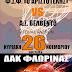 """Οι αγωνιστικές υποχρεώσεις των ομάδων μπάσκετ του """"Αριστοτέλη"""" Φλώρινας"""