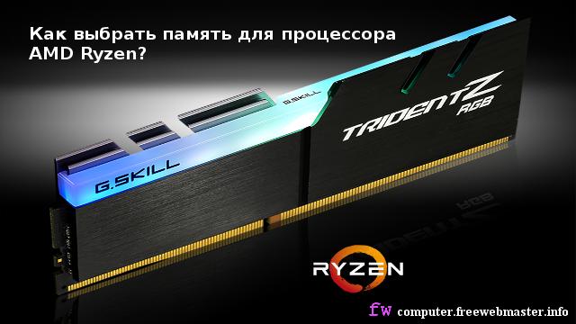 Как выбрать память для процессора AMD Ryzen?