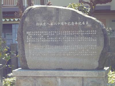 都島神社石碑