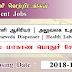 முன்பள்ளி ஆசிரியர் | அலுவலக உதவியாளர் (Pre School Teacher | Office Assistant) - பிரதேச சபை - வலல்லாவிட