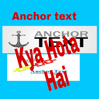 Anchor Text Kya Hota Hai Aur Blog Par SEO friendly Anchor Text Kaise Likhe