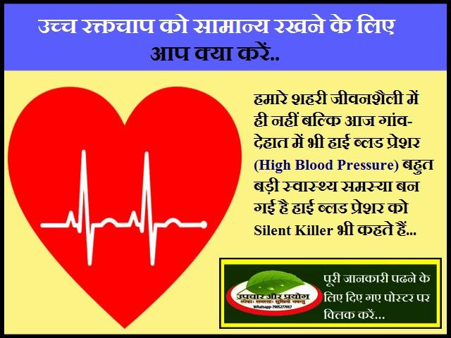 उच्च रक्तचाप को सामान्य रखने के लिए आप क्या करें