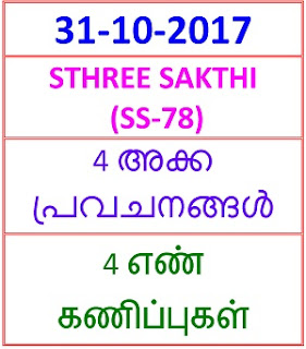 31.10.2017 STHREE SAKTHI (SS-78) 4 NUMBER PREDICTION