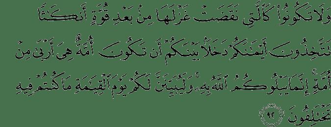 Surat An Nahl Ayat 92