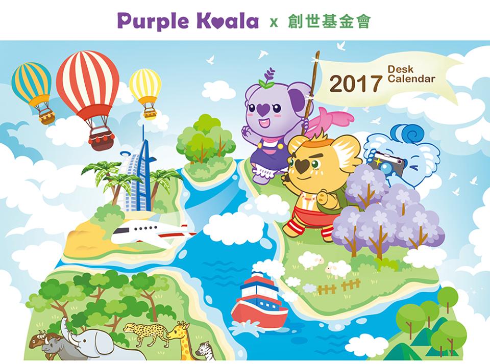 📢創世基金會✖Purple Koala 2017💖聯名桌曆登場~