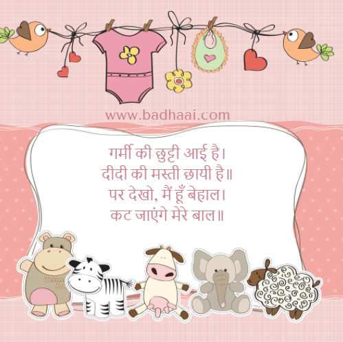 Happy mundan ceremony messages wishes invitations quotes in mundan wishes in hindi stopboris Gallery