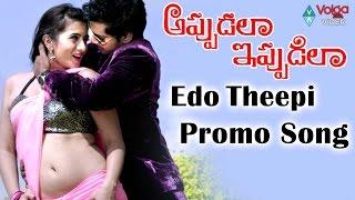 Appudala Ippudila Movie Promo Song – Edo Theepi Ragala Veena – Surya Tej, Harshika Poonacha – 2016