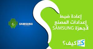 كيف تعيد ضبط إعدادات المصنع لسامسونغ SAMSUNG Hard Reset