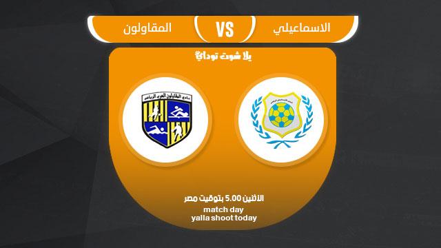 مشاهدة مباراة الاسماعيلي والمقاولون العرب بث مباشر