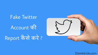 fake twitter account ki report kaise kare