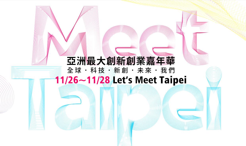 2015 Meet Taipei:50團隊組8國聯軍,一場亞洲創新創業盛會|數位時代