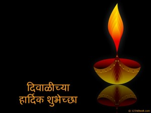 Happy Diwali Wishes Sms Messages Images Pics in Marathi