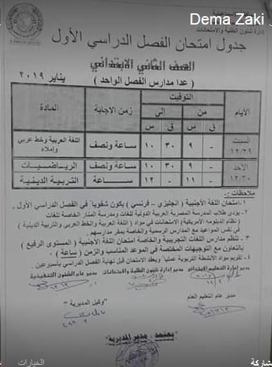 جدول امتحانات الصف الثاني الإبتدئي محافظة الاسماعيلية