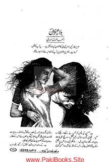 Bila Anwan Novel By Asma Qadri