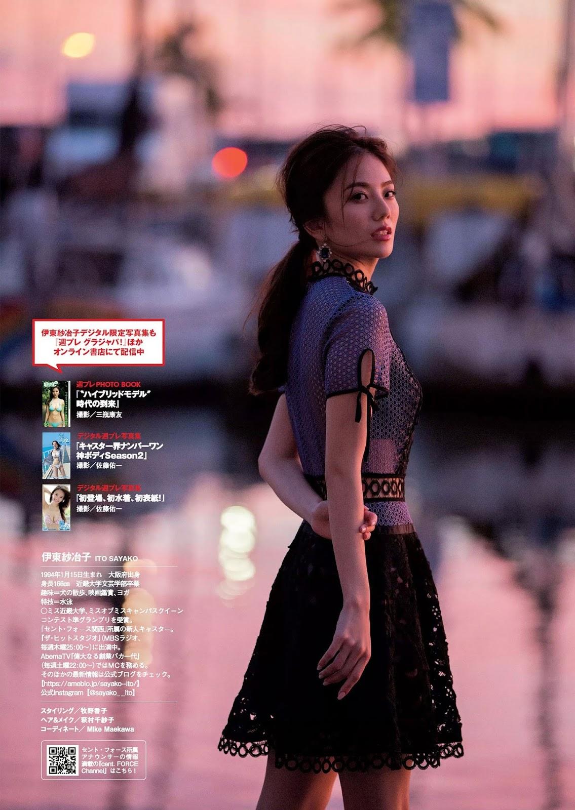 Sayako Ito 伊東紗冶子, Weekly Playboy 2017 No.48 (週刊プレイボーイ 2017年48号)