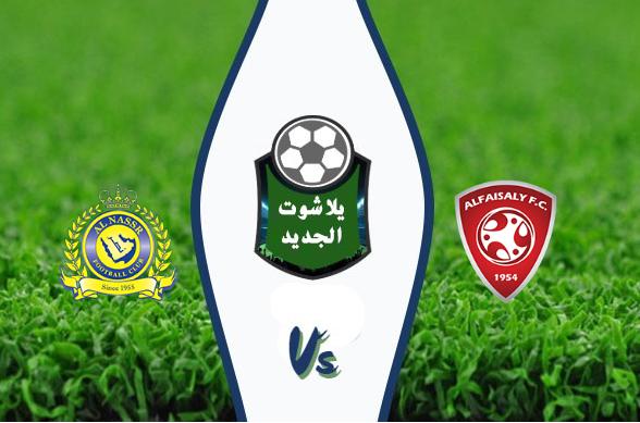 نتيجة مباراة الفيصلي والنصر اليوم السبت 7-03-2020 الدوري السعودي