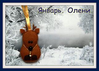 Зверополис. Январь