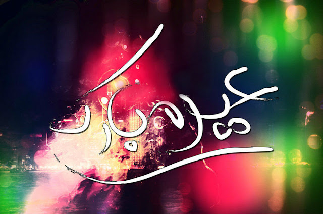 Happy Eid 2016 Wallpaper