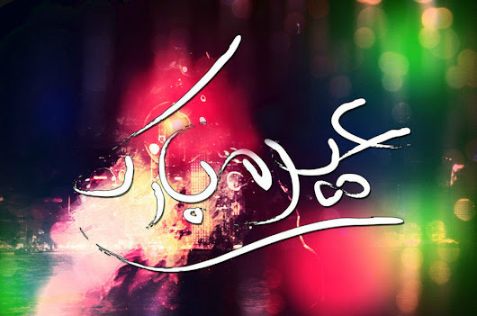 Download Free HD Wallpapers for Eid ul Adha