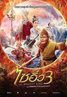 Monkey King 3 (2018) ไซอิ๋ว 3 ตอน ศึกราชาวานรตะลุยเมืองแม่ม่าย