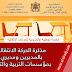 مذكرة الحركة الانتقالية الخاصة بالمديرين ومديري الدراسة بمؤسسات التربية والتعليم  2018