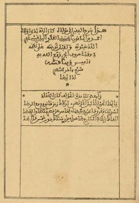 شرح البلغيثي ... على نظمه في معاني حروف الجر , pdf
