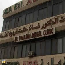عيادات الأسنان في جدة السعودية عيادة الدكتور غسان فرعون للأسنان دكتور أسنان