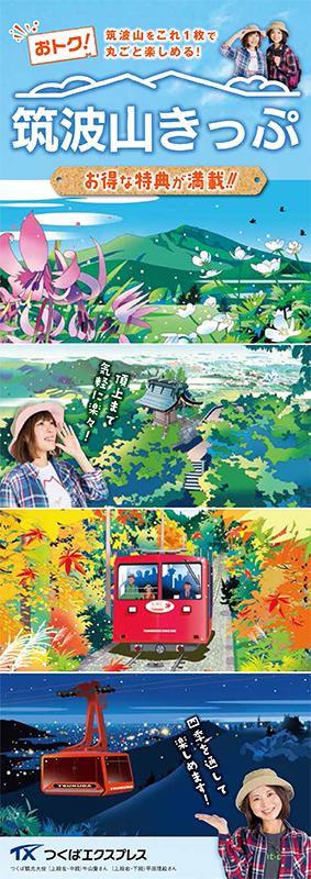 筑波山観光パンフイラスト、イラストレーター、風景イラスト