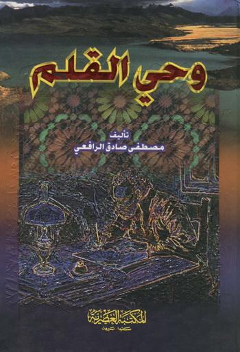 كتاب وحي القلم pdf عصير الكتب
