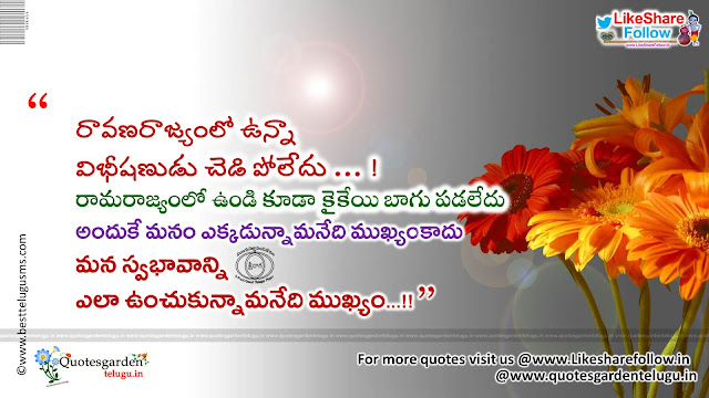 best motivational quotes in telugu