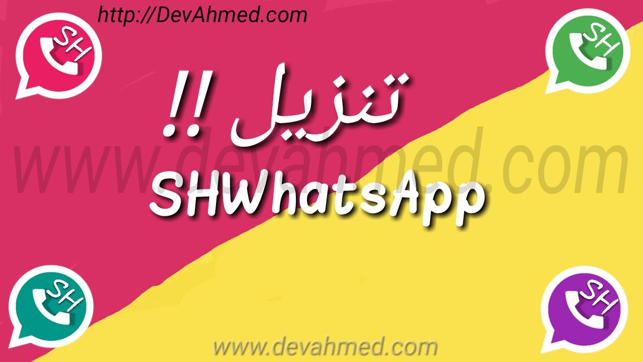 تحديث برنامج SHWhatsApp & WhatsApp+ V2.30
